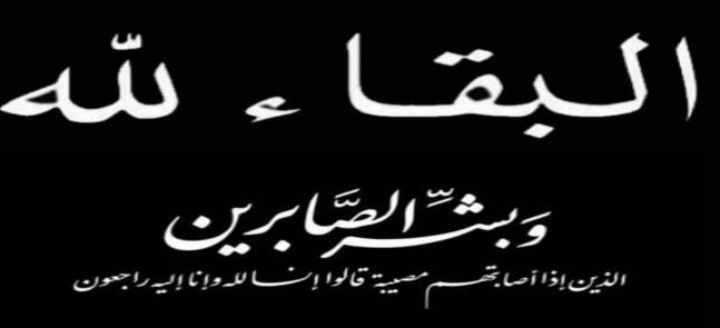 تعزية في وفاة والدة رئيس الجامعة الأستاذ الدكتور أحمد بيومي