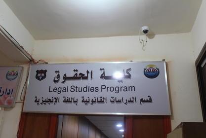 بشرى سارة لطلاب شعبة اللغة الانجليزية - برنامج الدراسة القانونية باللغة الإنجليزية - بالكلية