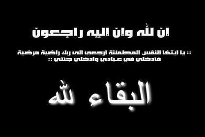 وفاه والدة زوج الدكتوره / شادن معاويه - نائب رئيس جامعه مدينه السادات