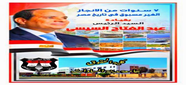 تهنئة كلية الحقوق لفخامة الرئيس عبد الفتاح السيسي