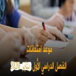 عميدة الكلية تعتمد الصورة النهائية لجدول امتحانات  الفصل الدراسى الأول يناير 2020
