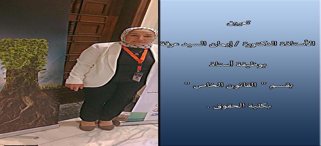 تعيين الأستاذة الدكتورة / إيمان السيد عرفة بوظيفة أستاذ بقسم