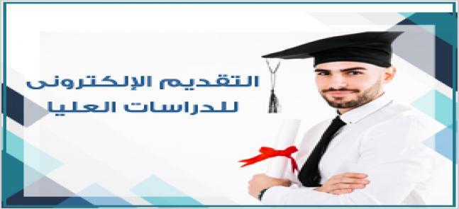 فتح باب التقدم لدبلومات الدراسات العليا بالكلية