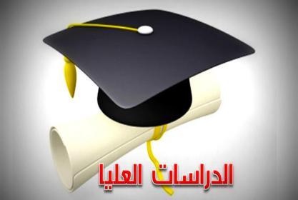 غدا : بداية امتحانات الدراسات العليا المواد التكميلية للطلاب الحاصلين على تقدير مقبول بمرحلة الليسانس