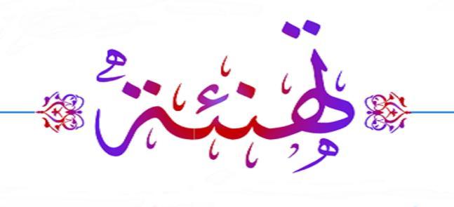 تهنئة للمدرسين المساعدين / حامد محمد عبدالعليم  و محمد كمال بسيوني بمناسبة الحصول على درجة الدكتوراة