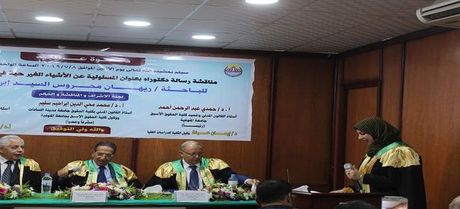 حصول الباحثة / ريهان محروس السيد إبراهيم على درجة الدكتوراة