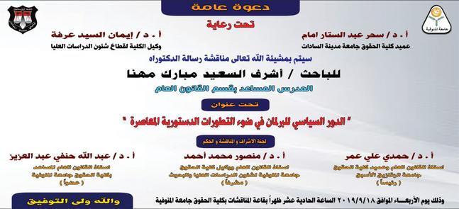 دعوة لحضور مناقشة رسالة الدكتوراة للباحث/ أشرف السعيد مبارك مهنا