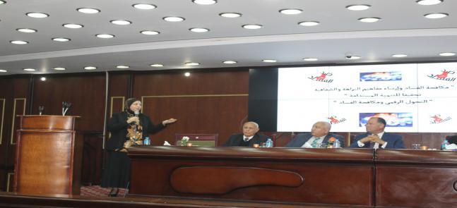 الأستاذة الدكتورة / سحر عبد الستار إمام - عميدة الكلية تتحدث عن التحول الرقمى ومكافحة الفساد في ندوة مكافحة الفساد وإرساء مفاهيم النزاهة بجامعة مدينة السادات