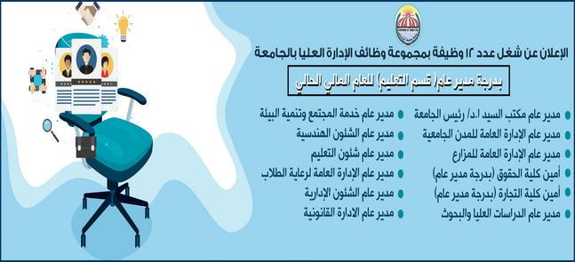 الإعلان عن شغل عدد 12 وظيفة بمجموعة وظائف الإدارة العليا بالجامعة