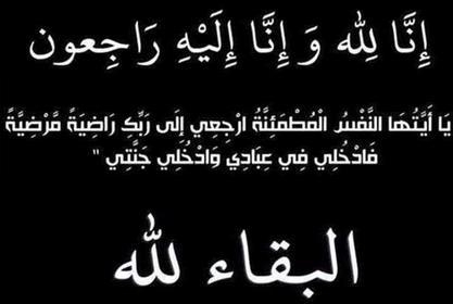 أسرة كلية الحقوق تنعي والد زوجة الأستاذ الدكتور أحمد بيومي -ريئس جامعة مدينة السادات