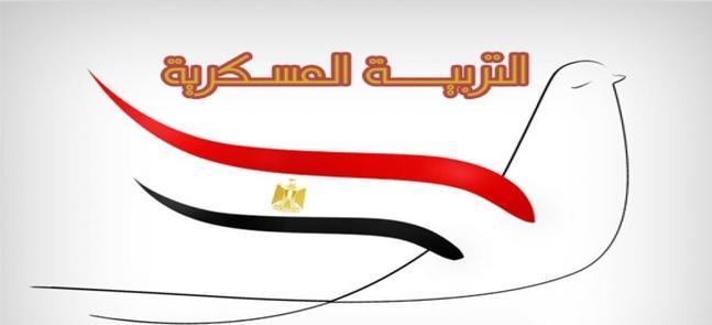 فتح باب التسجيل بدورة التربية العسكرية لطلاب جامعة مدينة السادات