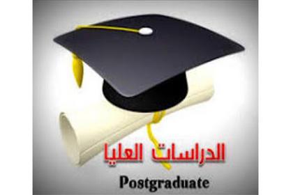 جدول المحاضرات لطلاب الدراسات العليا  للعام الجامعى 2021/2020م.