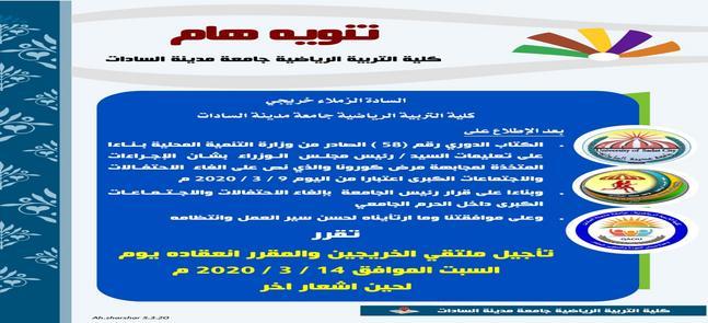 تنوية هام لخريجى كلية التربية الرياضية جامعة مدينة السادات