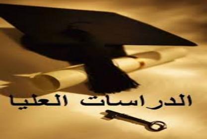الاوراق المطلوبة للتقديم لمرحلة الماجستير بكلية التربية الرياضية جامعة مدينة السادات