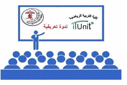 دعوة لحضور ندو تعريفية عن موقع بنك النعرفة المصرى وموقع ORCID.Org