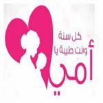 غدا:حفل عيد الأم بكلية التربية الرياضية جامعة مدينة السادات
