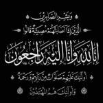 عزاء واجب وفاه والدة الأستاذ الدكتور أحمد بيومى رئيس جامعه مدينه السادات