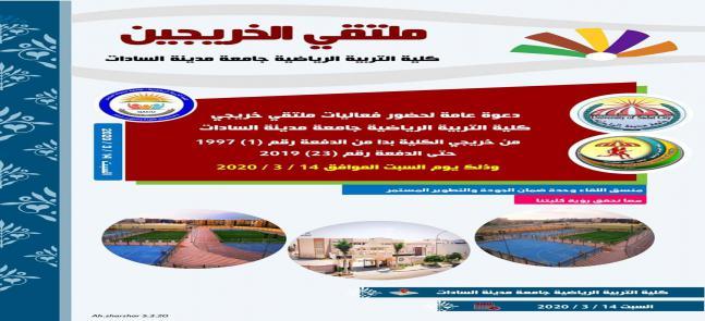 السبت القادم : ملتقى خريجى كلية التربية الرياضية جامعة مدينة السادات