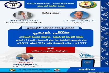 ملتقى الخرجين الاول بكلية التربية الرياضية جامعة مدينة السادات