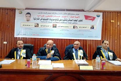 مناقشة رسالة الماجستير  في التربية الرياضية للباحث أحمد حسام غراب
