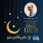 تهنئة عميد الكلية بمناسبة حلول شهر رمضان المبارك
