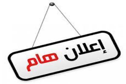 وظائف مدرسين بدولة الكويت