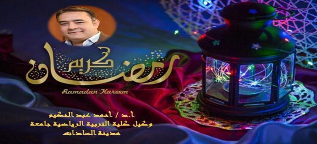تهنئة وكيل الكلية لشئون التعليم والطلاب بمناسبة حلول شهر رمضان المبارك