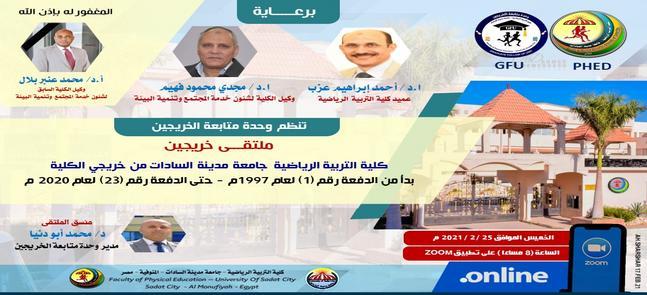 اون لاين : ملتقى الخريجين الأول لكلية التربية الرياضية جامعة مدينة السادات