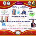 الملتقى العلمى الأول لقسم علوم الصحة الرياضية كلية التربية الرياضية جامعة مدينة السادات