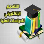 موعد التقديم لمرحلة الدراسات العليا بكلية التربية الرياضية جامعة مدينة السادات للعام الجامعى 2020/2019
