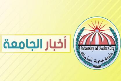 إعلان استكمال إجراءات التقدم للترشح لوظيفة عميد كلية أو معهد