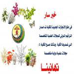 صدور خمس مجلات علمية دولية متخصصة لكلية التربية الرياضية جامعة مدينة السادات