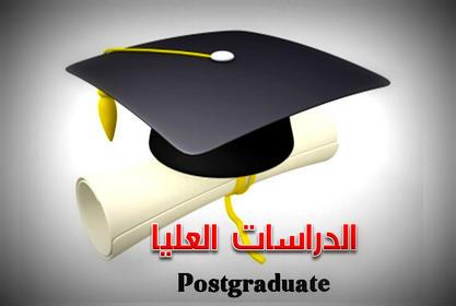 الاوراق المطلوبة للتقديم لمرحلة الدكتوراة بكلية التربية الرياضية جامعة مدينة السادات