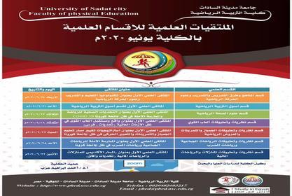 الملتقي العلمي الأول للأقسام العلمية بكلية التربية الرياضية جامعة مدينة السادات