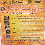 دعوة لحضور مناقشة رسالة الماجستير فى التربية الرياضية للباحثة تيسير عبد الفتاح الخفيف