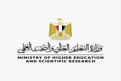قرار وزارة التعليم العالى والبحث العلمى بخصوص  استئناف الفصل الدراسى الثانى بالجامعات والمعاهد