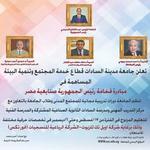 بدء تفعيل مبادرة صنايعية مصر بجامعة مدينة السادات