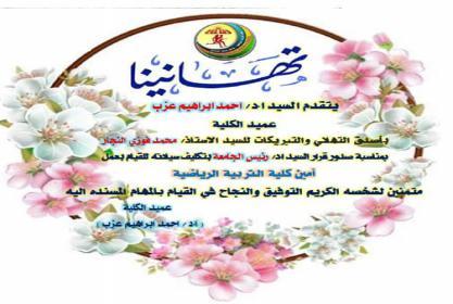 تهنئة عميد الكلية للاستاذ محمد فوزى لتكليفة بمنصب امين الكلية