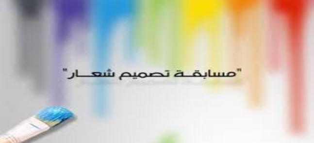 الإعلان عن مسابقة لاختيار أفضل تصميم شعار لمركز دعم وتسويق الابتكارات والاختراعات