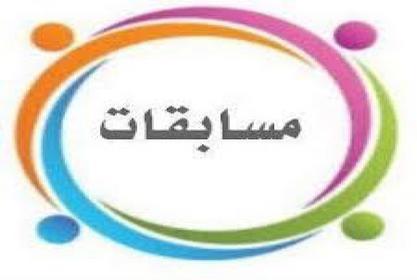 مسابقة أفضل مشروع بيئى متميز يخدم جامعة مدينة السادات