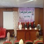 ندوة مناهضة العنف ضد المرأة بكلية التربية الرياضية جامعة مدينة السادات