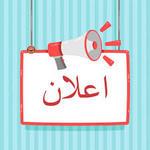اعلان عن المهرجان السنوى الثالث بين اسر كليات الجامعة للعام الجامعى 2020/2019م