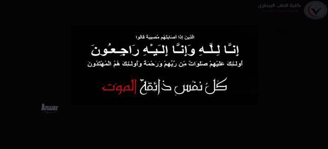 وفاة عميد كلية التربية العام جامعة مدينة السادات