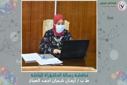 مناقشة رسالة الدكتوراه للباحثة ط.ب / أيمان شعبان احمد الصباغ