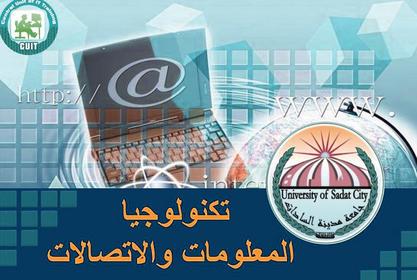 جامعة السادات تبدا اولى دورات تكنولوجيا المعلومات اونلاين.