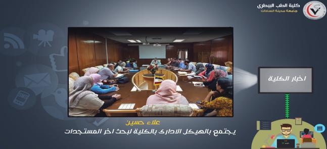 علاء حسين يجتمع بالهيكل الادارى بالكلية لبحث اخرالمستجدات