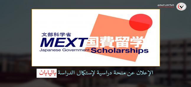 الإعلان عن منحة دراسية لإستكمال الدراسة باليابان