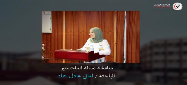 مناقشة رسالة الماجستير للباحثة امانى عادل حماد