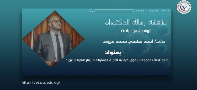 مناقشة رسالة الدكتوراه من الباحث ط.ب/احمد فهمي محمد مرزوق