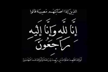 عزاء واجب عزاء واجب وفاه والد-نائب رئيس جامعة مدينه السادات
